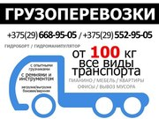 Грузоперевозки любой подъемности от 100 кг до 40 тонн Недорого